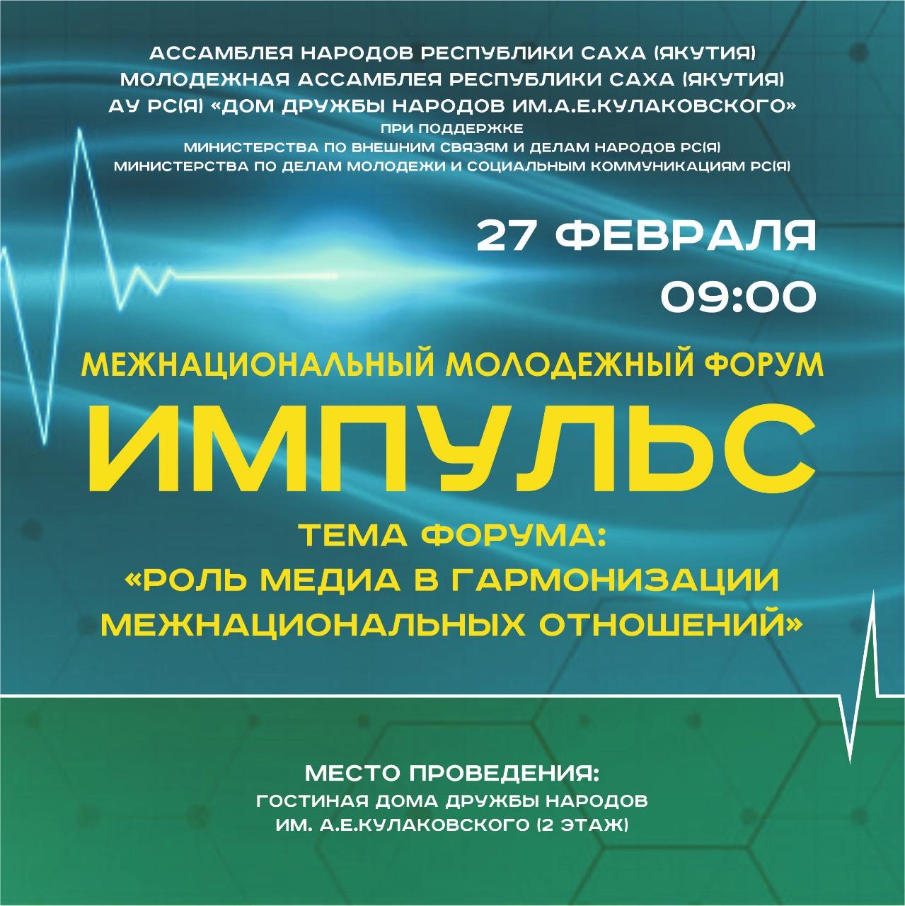 В Якутске состоится межнациональный молодежный форум «Импульс»