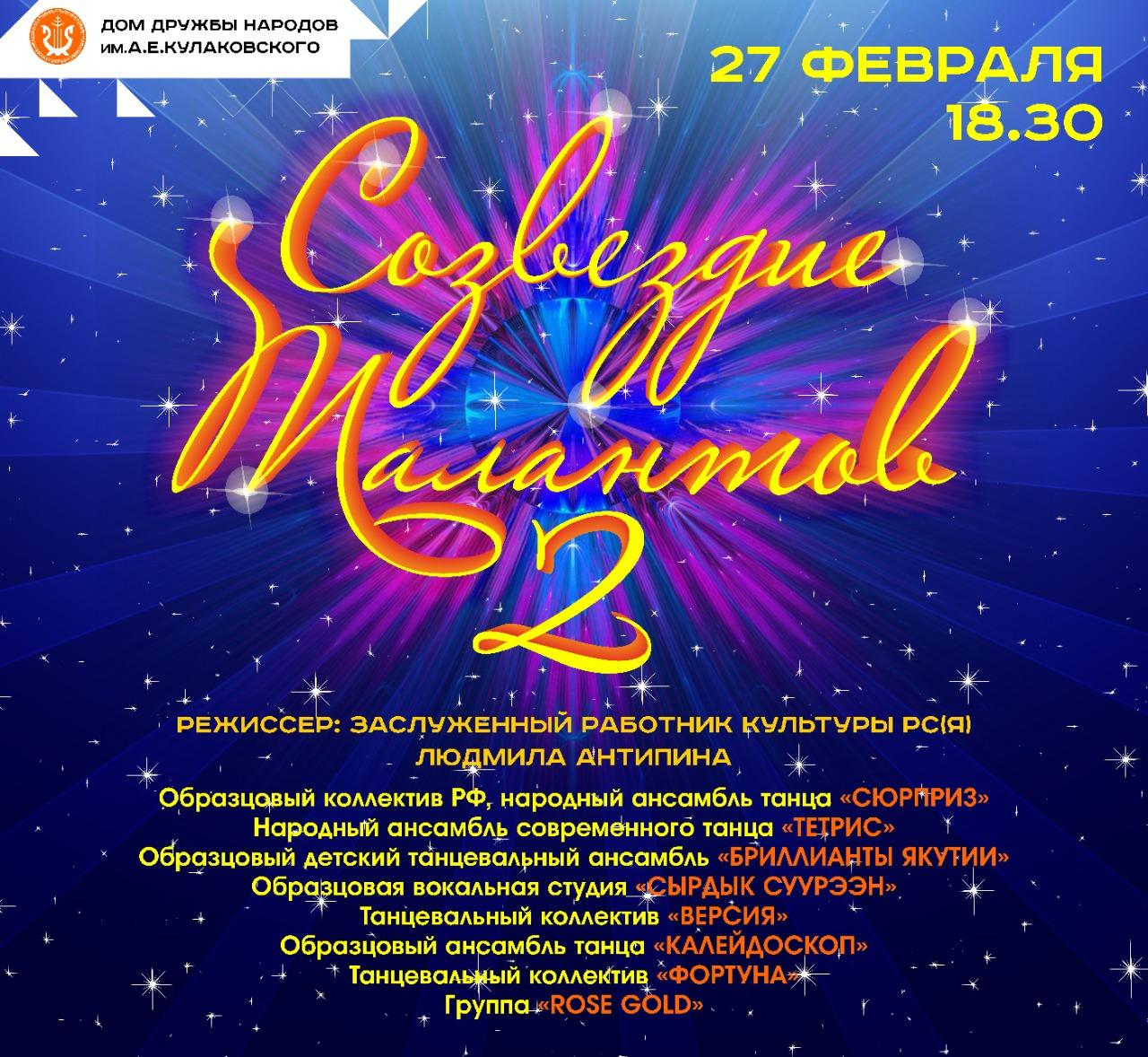 Концерт «Созвездие талантов — 2»