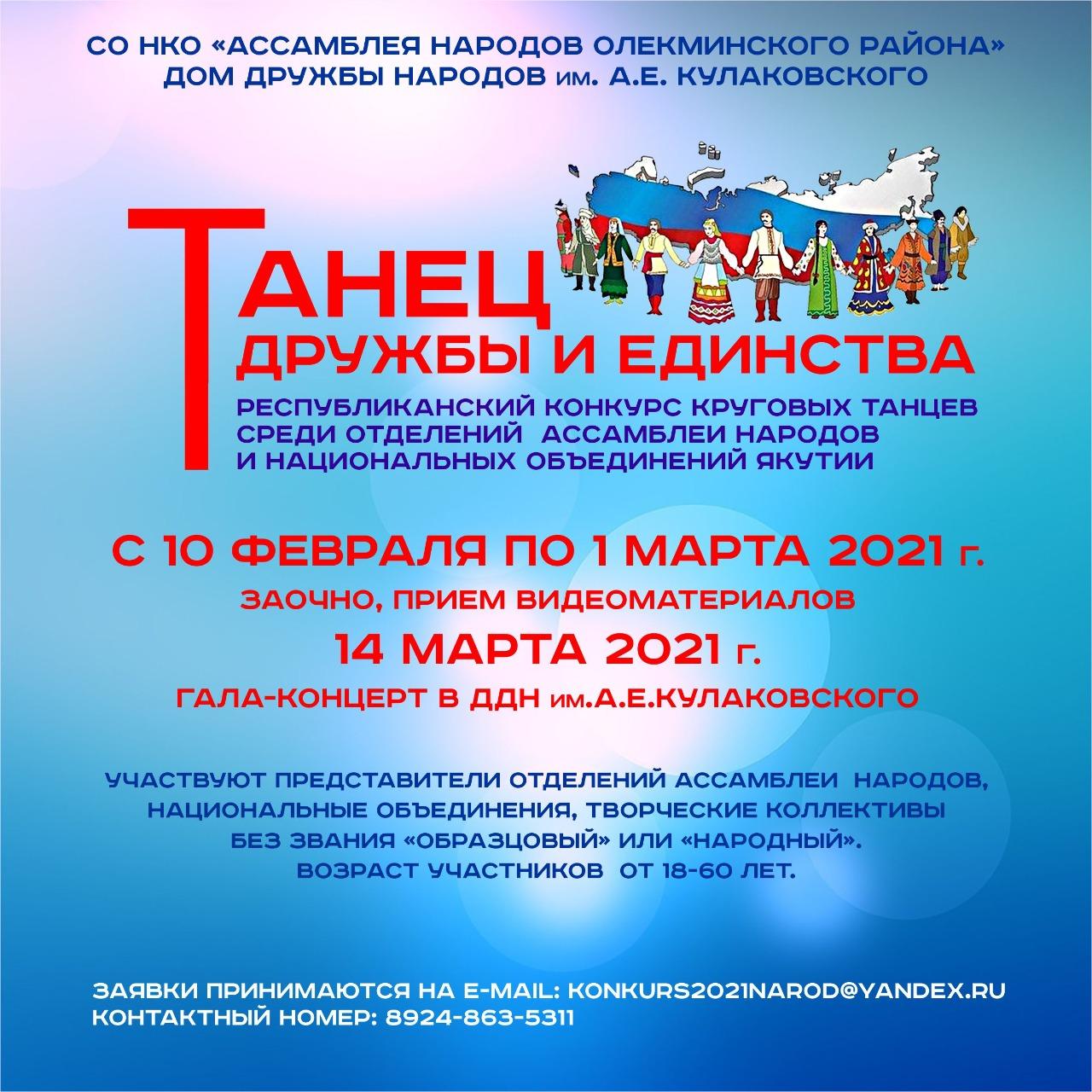 Республиканский конкурс «Танец дружбы и единства»