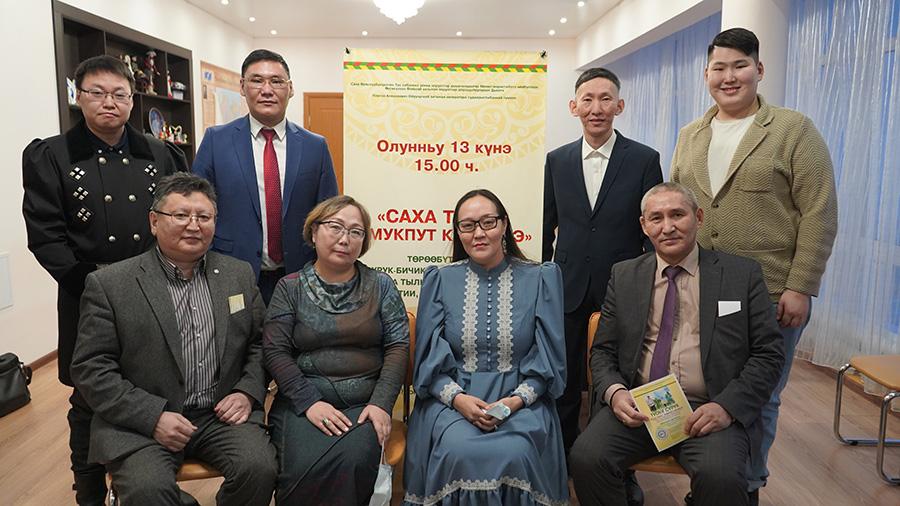 Беседа «Якутский язык – будущее народа саха»