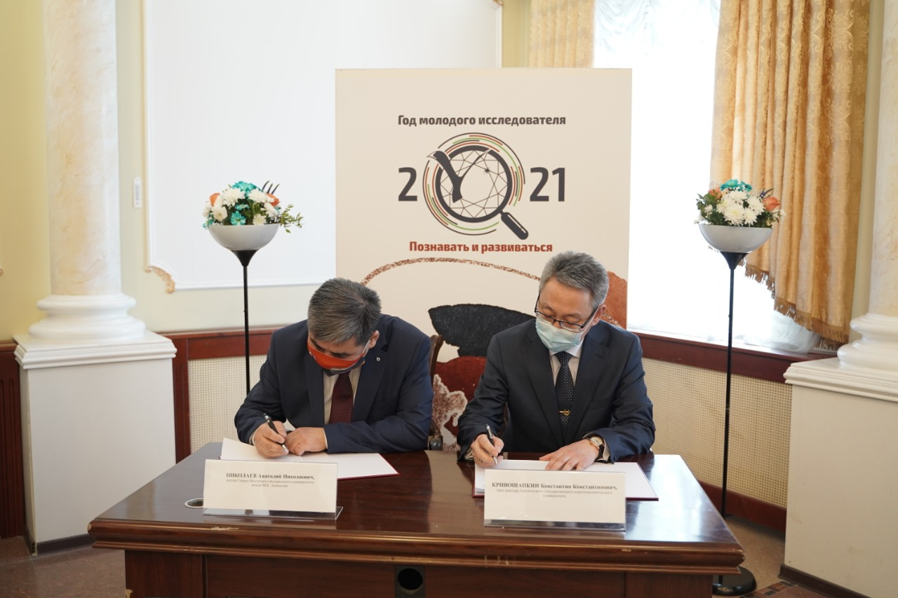 Подписано Соглашение между АГАТУ и СВФУ