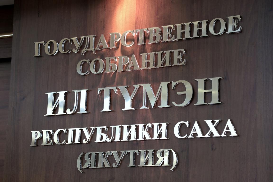 Лидеры партийных фракций Ил Тумэна о несанкционированных митингах в поддержку Навального