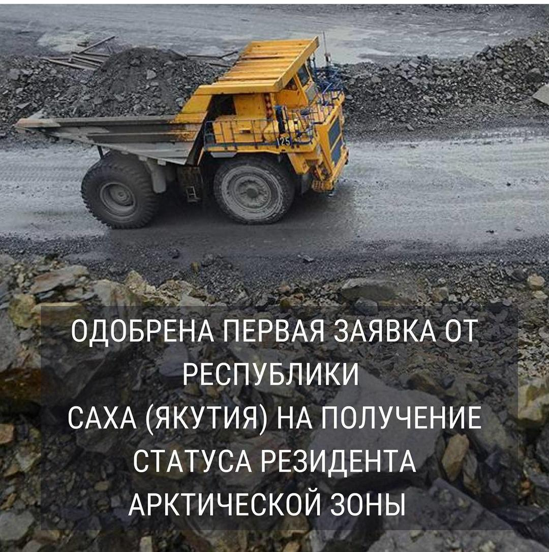 АО «Янолово» стало первым из Якутии резидентом Арктической зоны