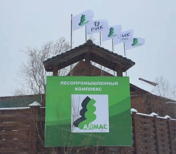 АНО АПИ окажет поддержку крупнейшему лесопромышленному предприятию Якутии