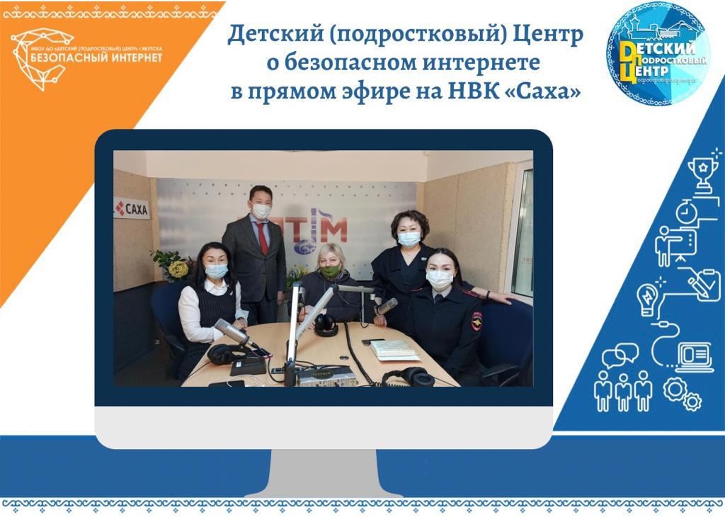 Детский (подростковый) Центр о безопасном интернете в прямом эфире на НВК «Саха»