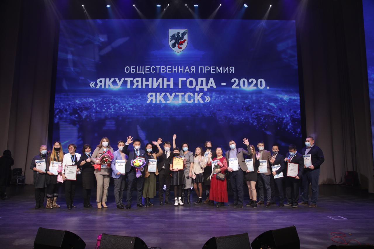 Карина Колесова – победитель премии «Якутянин года-2020. Якутск»