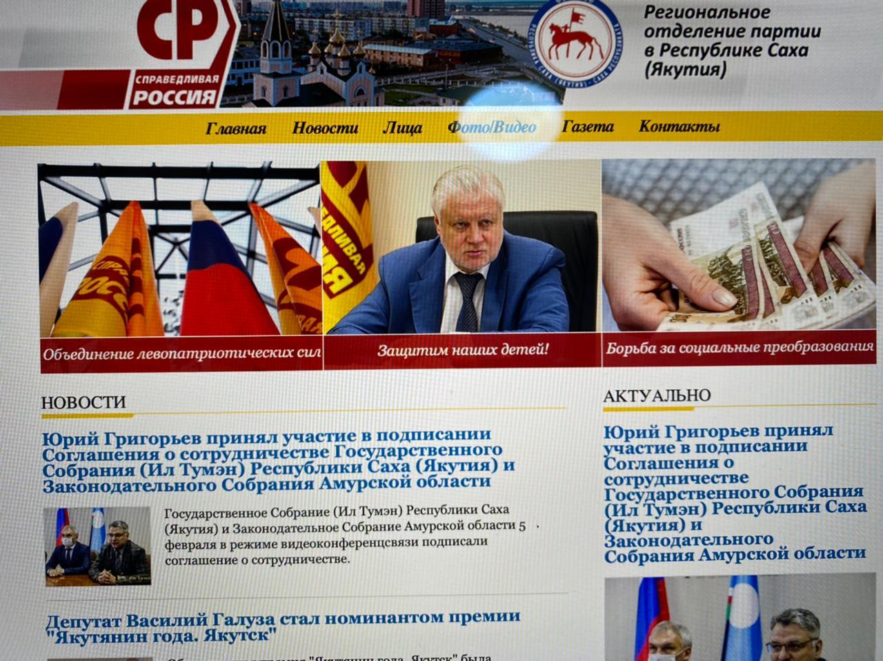 На официальном сайте справороссов нет информации о выдвижении кандидата на выборах мэра Якутска