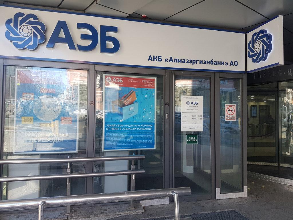 Власти Якутии опровергли информацию о двойной оплате кредита «Алмазэргиэнбанку»