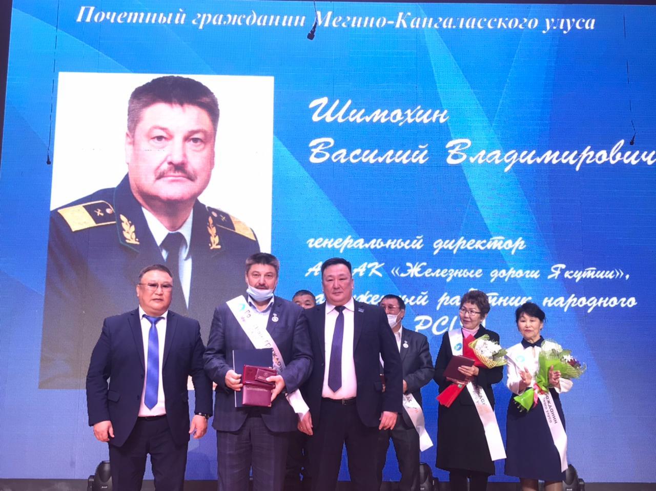 Генеральный директор Акционерной компании «Железные дороги Якутии» стал Почетным гражданином Мегино-Кангаласского улуса.