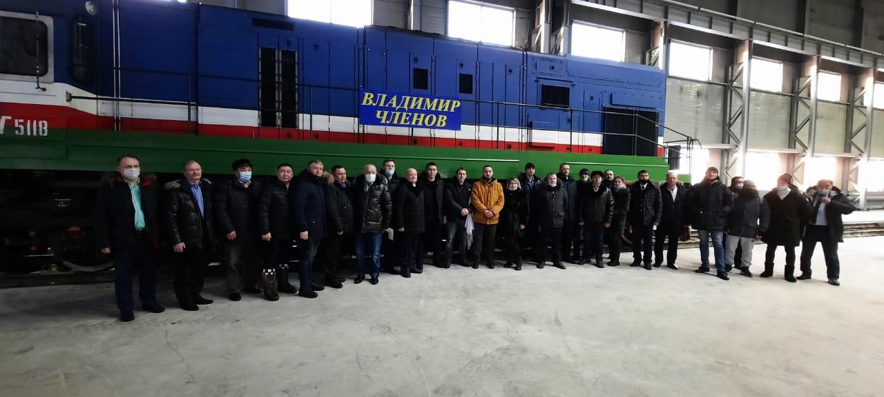 Имя Владимира Членова присвоено новому тепловозу АО «АК «ЖДЯ»