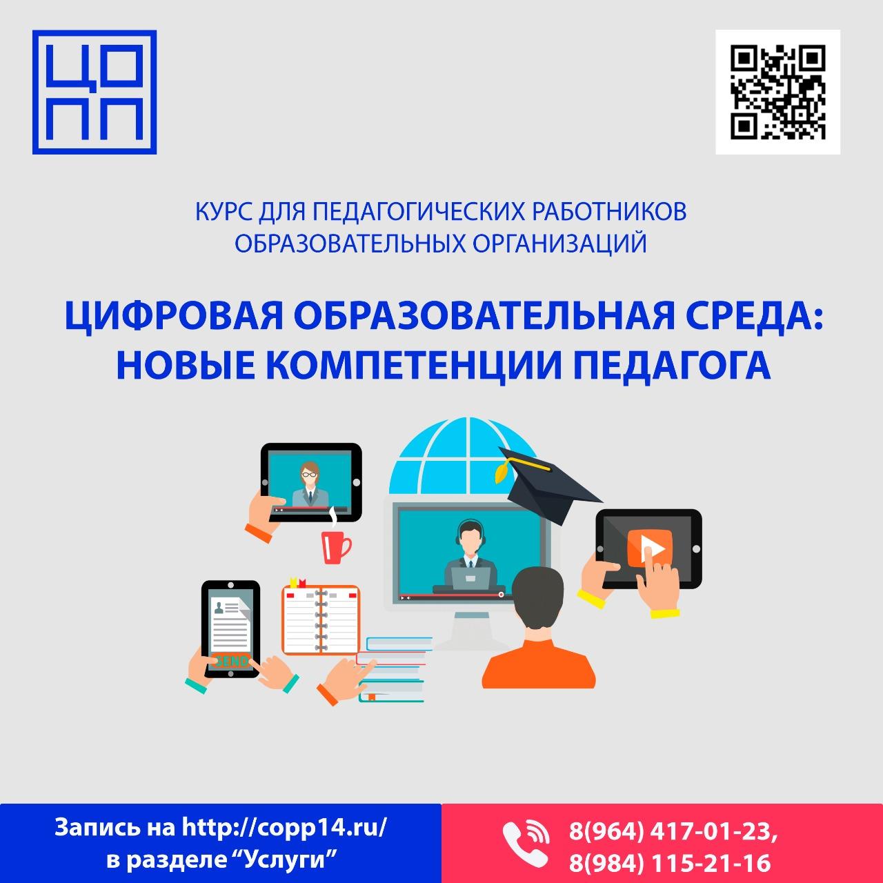Педагогов Якутии приглашают на курсы повышения квалификации — Дайджест курсов ЦОПП Якутии