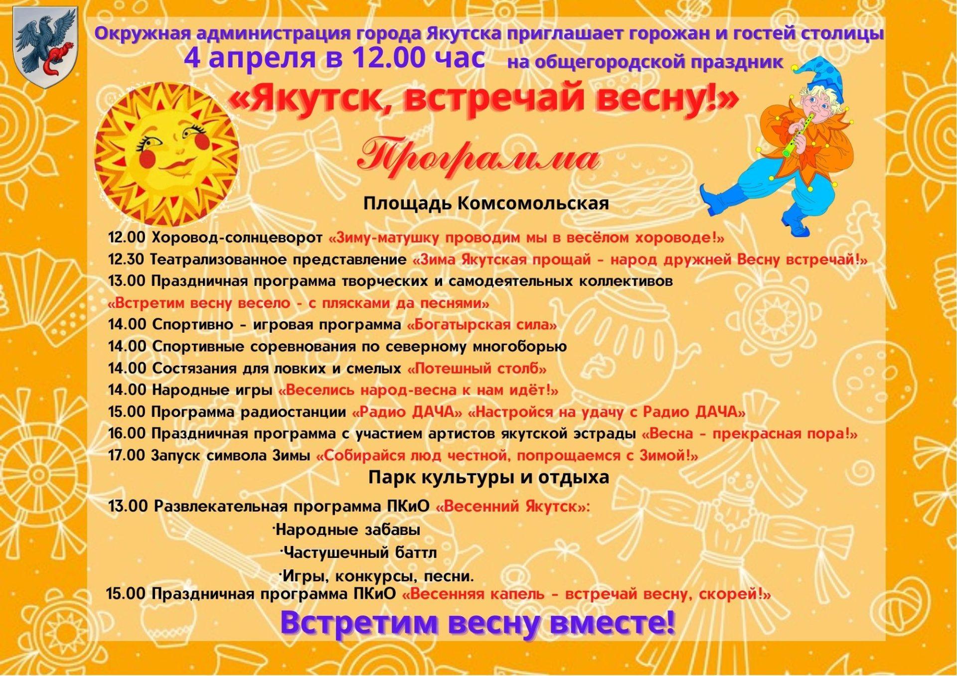 Программа «Якутск, встречай весну»