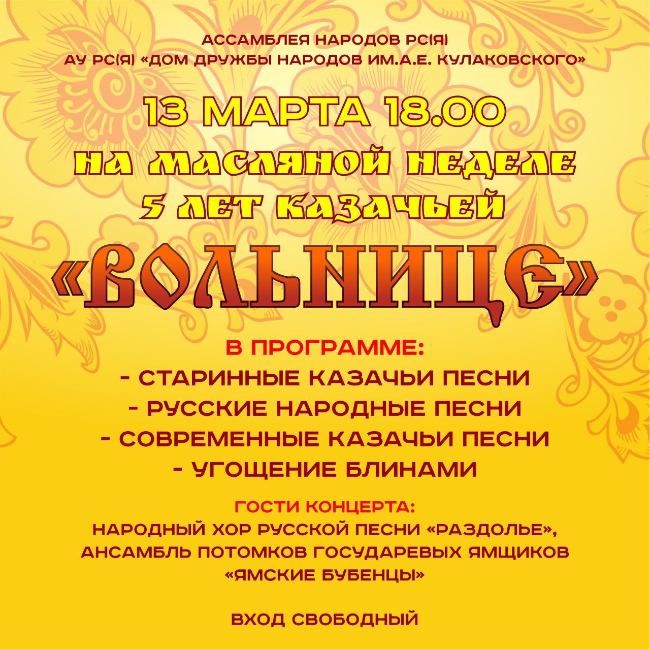 Ансамбль «Вольница» приглашает на юбилейный концерт