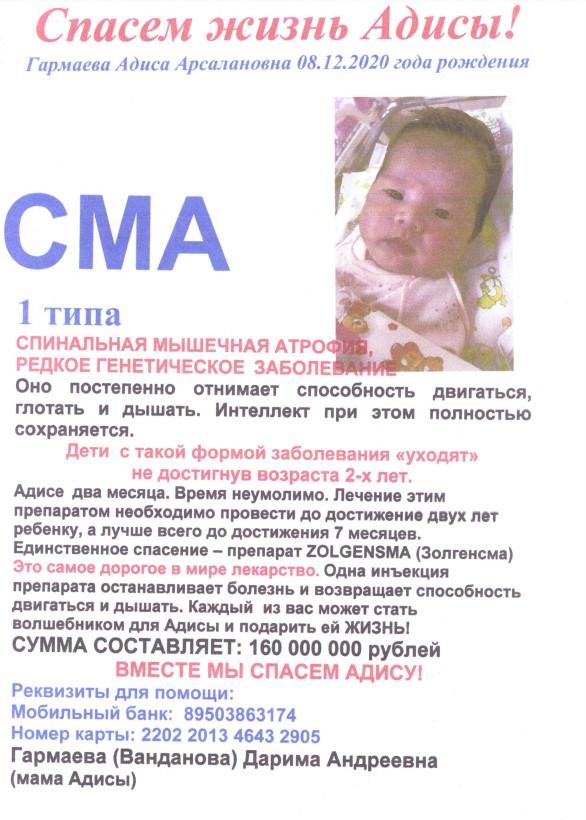 О необходимости финансовой помощи трехмесячной Адисе Гармаевой