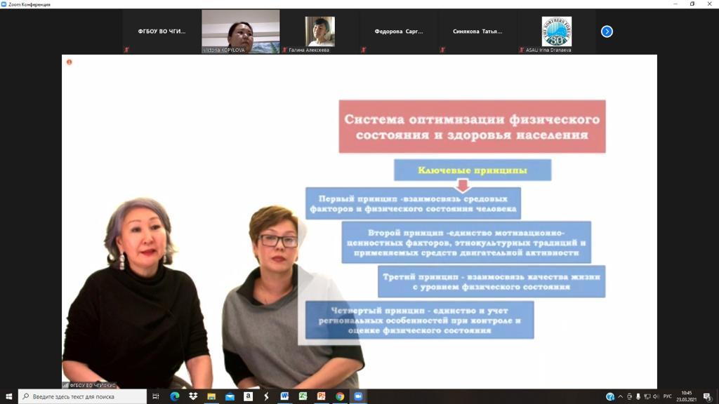 Международная зимняя школа-2021 открылась в АГАТУ