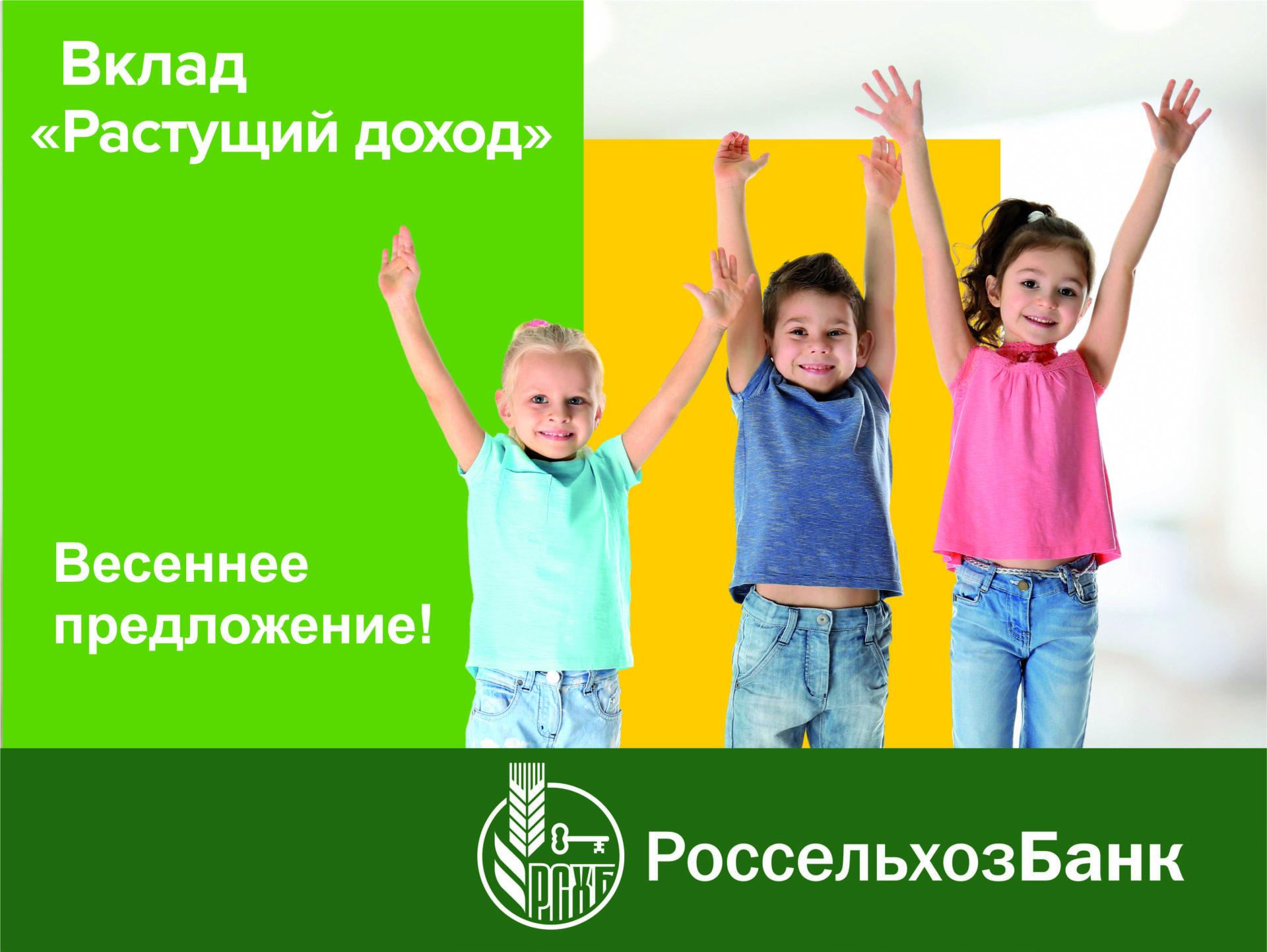 Россельхозбанк увеличил процентную ставку по вкладу «Растущий доход»