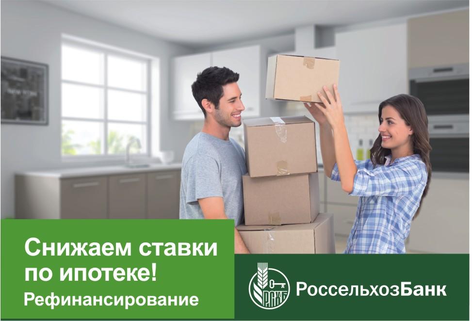 Россельхозбанк поможет жителям Якутии снизить ипотечную нагрузку