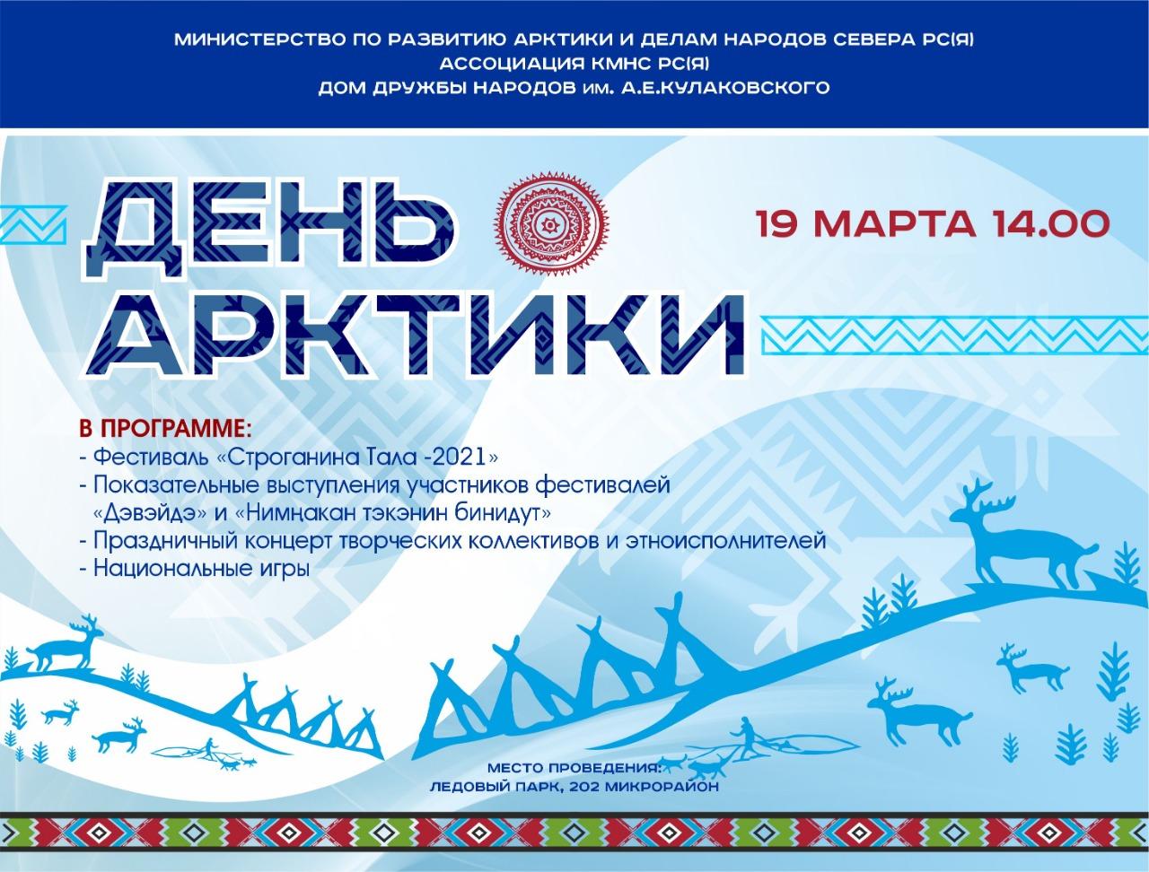 В Якутии отмечается День Арктики