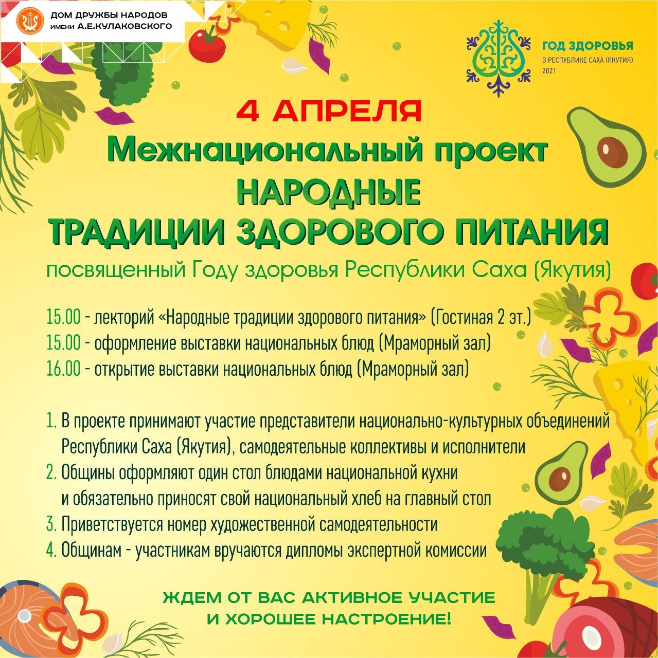 Дом дружбы народов приглашает на межнациональный проект «Народные традиции здорового питания»