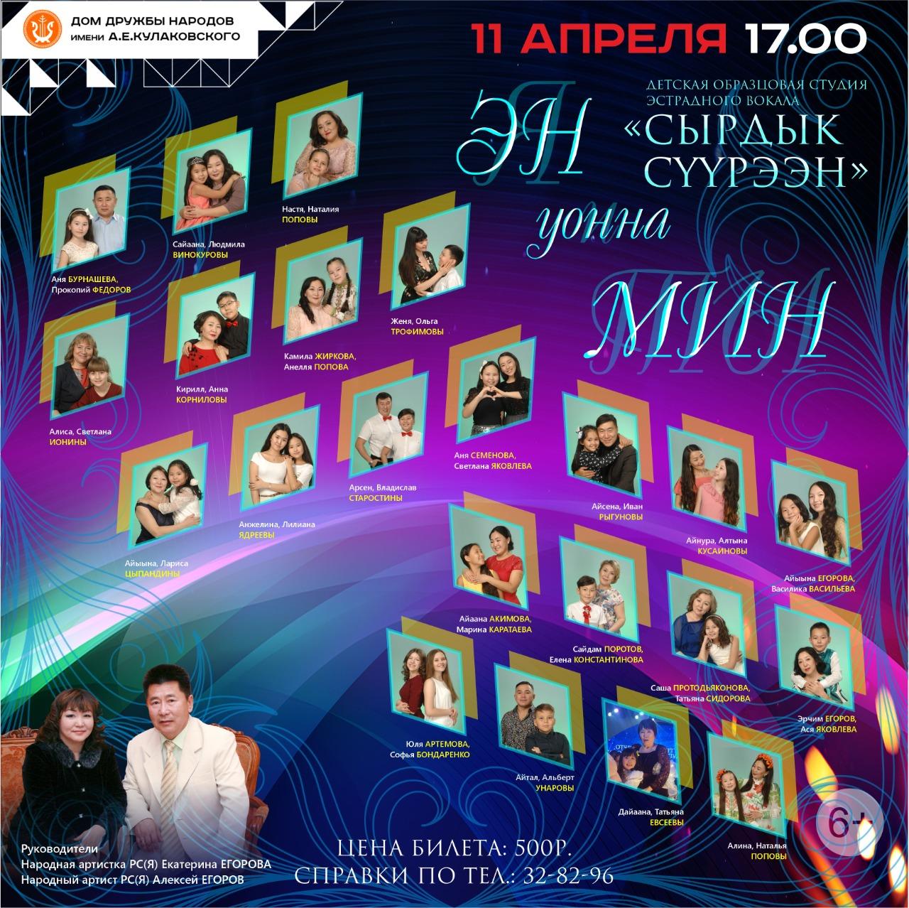 Концерт «Эн уонна мин»
