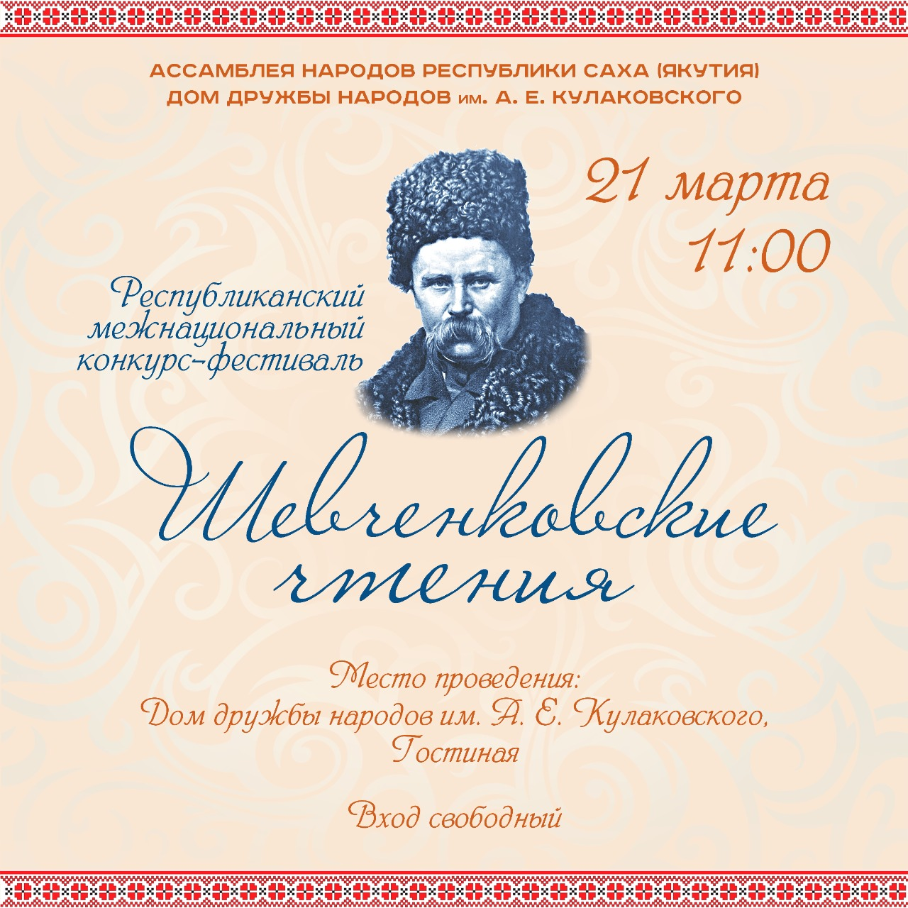 В Якутске пройдут «Шевченковские чтения»