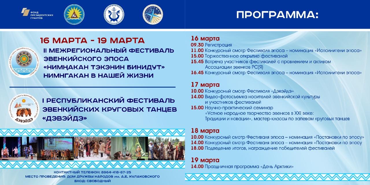 В ДДН им. А.Е. Кулаковского пройдут фестивали по эвенкийскому эпосу и круговым танцам