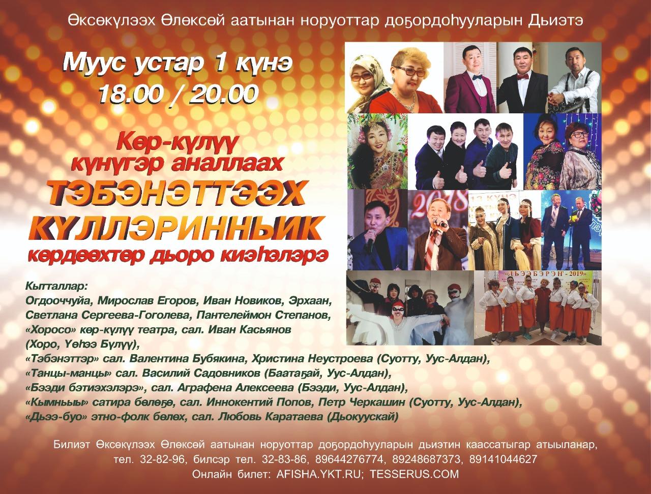 Юмористический концерт «Тэбэнэттээх Куллэринньик»
