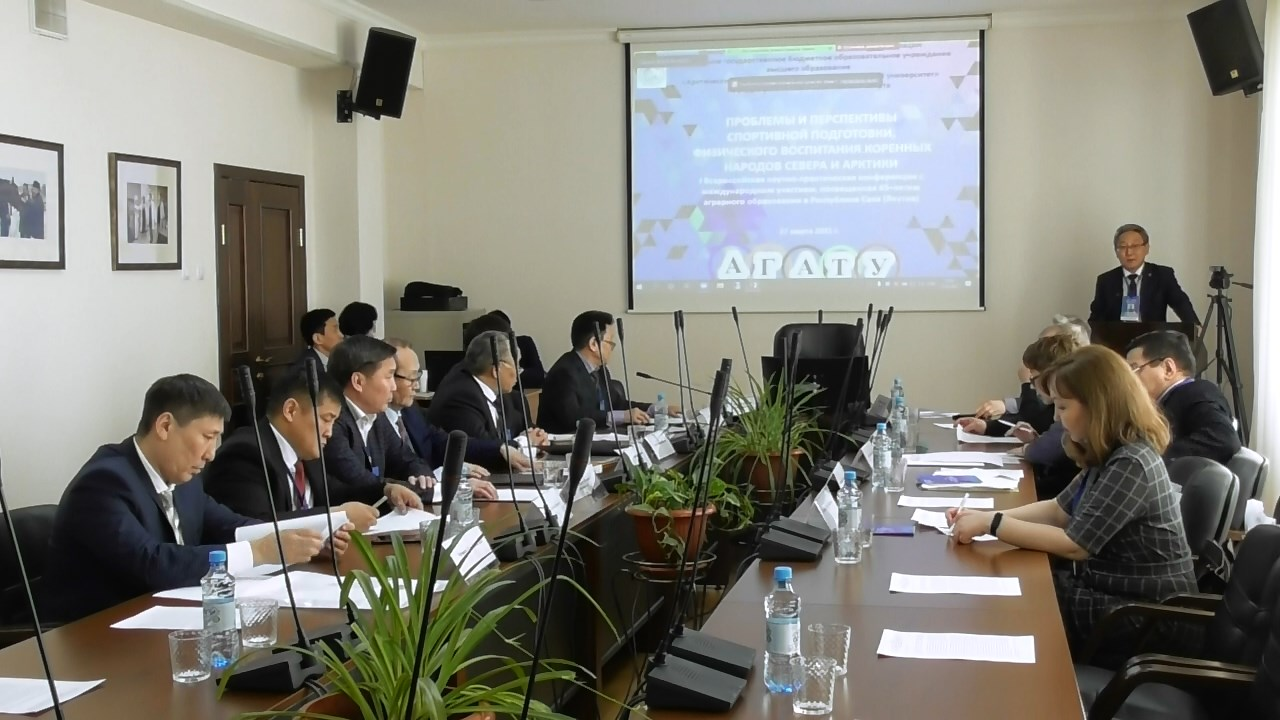 В АГАТУ состоялась первая Всероссийская научно-практическая конференция по спорту
