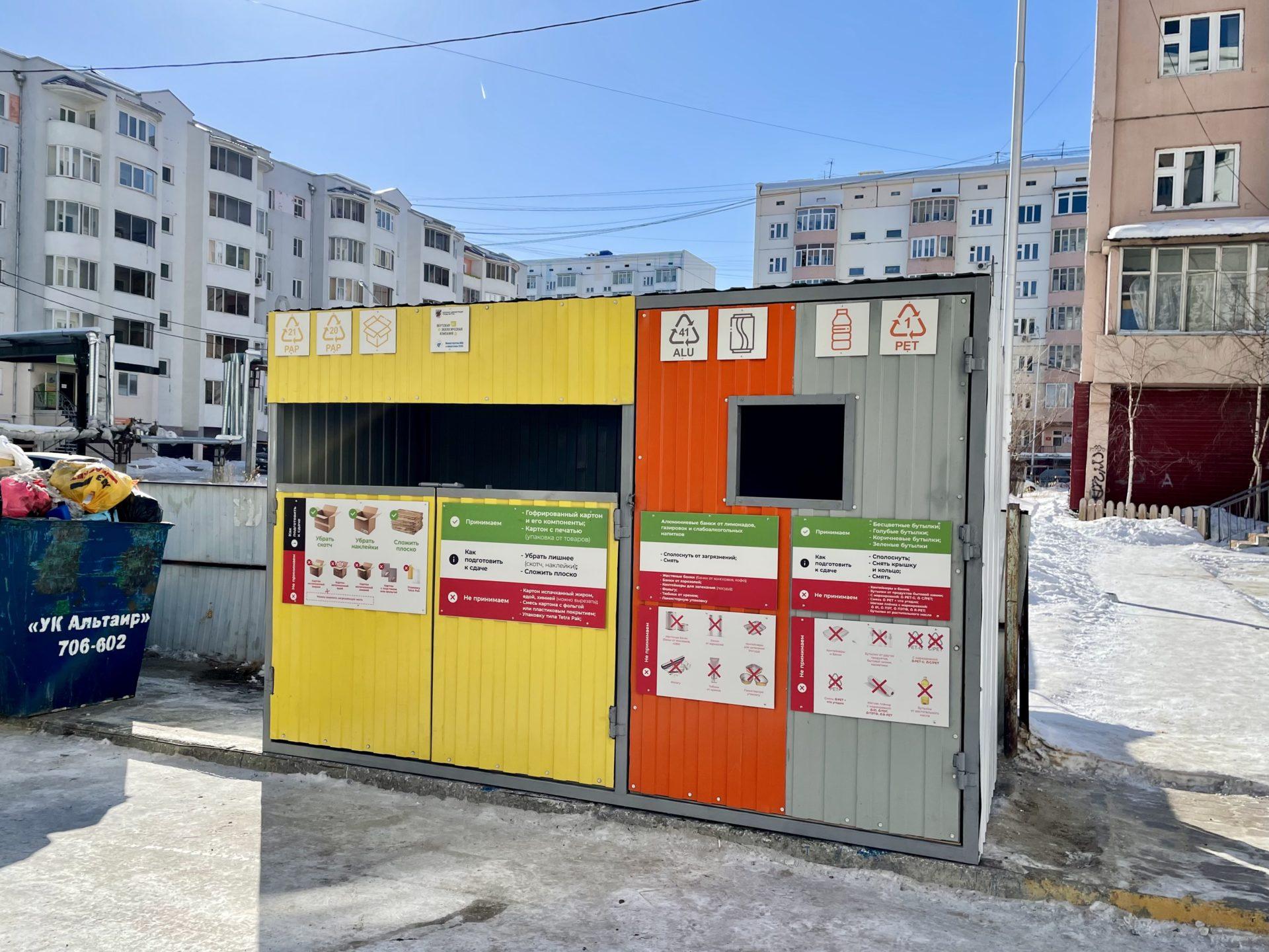 Где можно сдать мусор на переработку в Якутске?