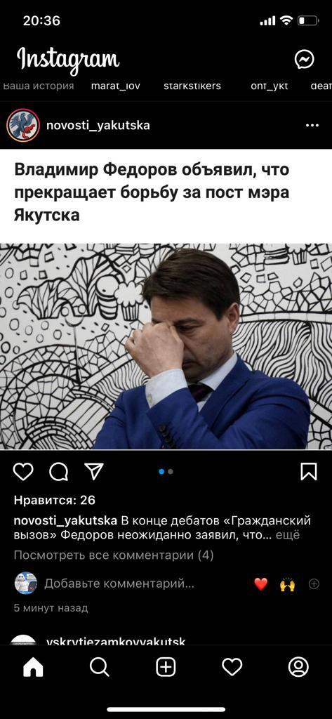 «Федоров спутал карты единороссов»?