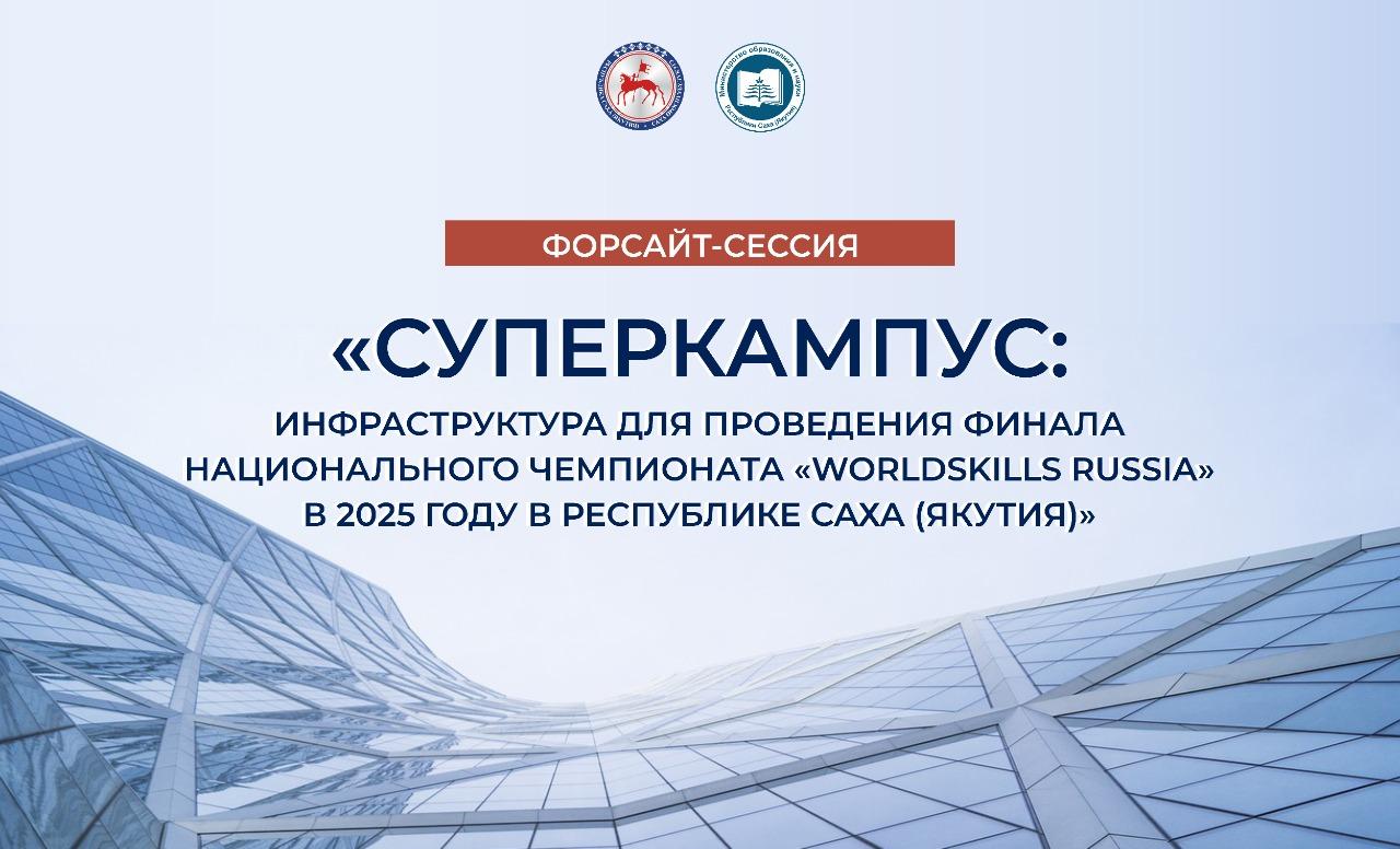 Суперкампус: инфраструктура для проведения финала Национального чемпионата WorldSkills Russia