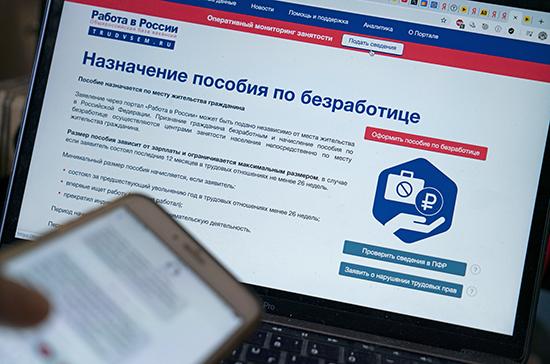Для безработных граждан организуют курсы переобучения