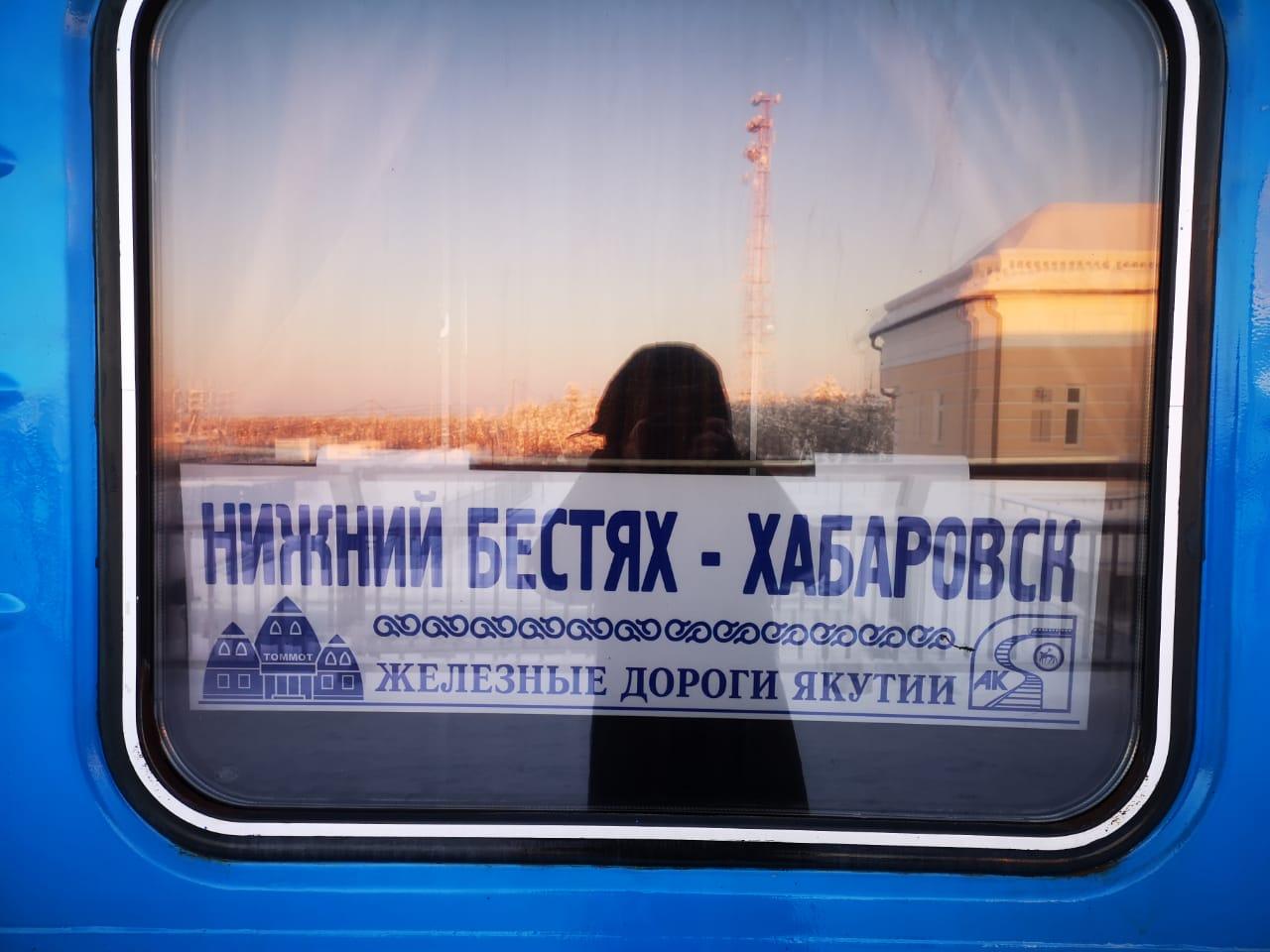 Спешите купить билеты  на поезд до Хабаровска