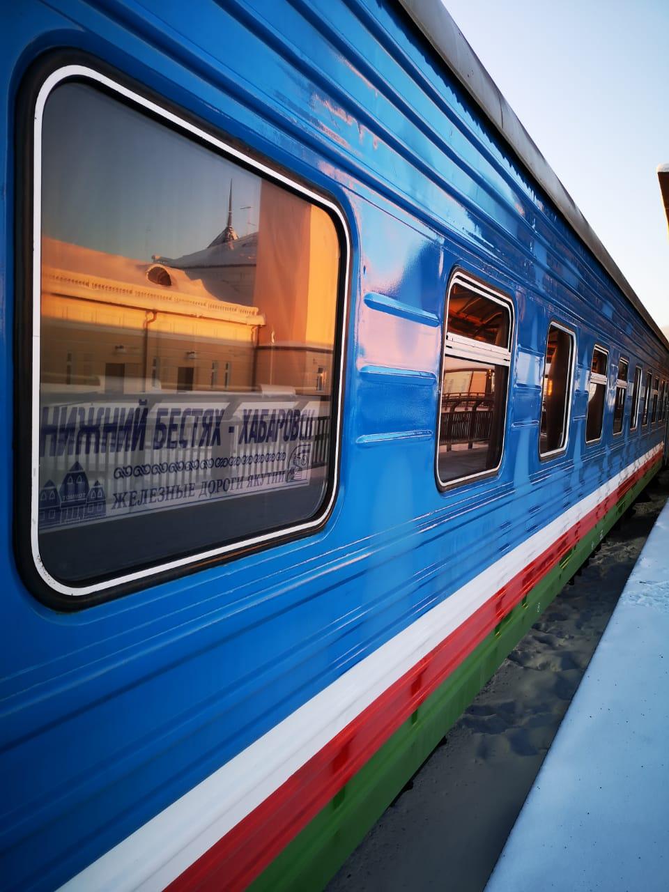 Из Нижнего Бестяха начнет курсировать плацкартный вагон беспересадочного сообщения до Хабаровска