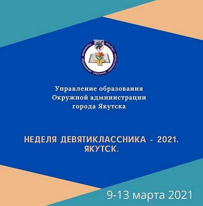 «Неделя девятиклассника — 2021. Якутск»
