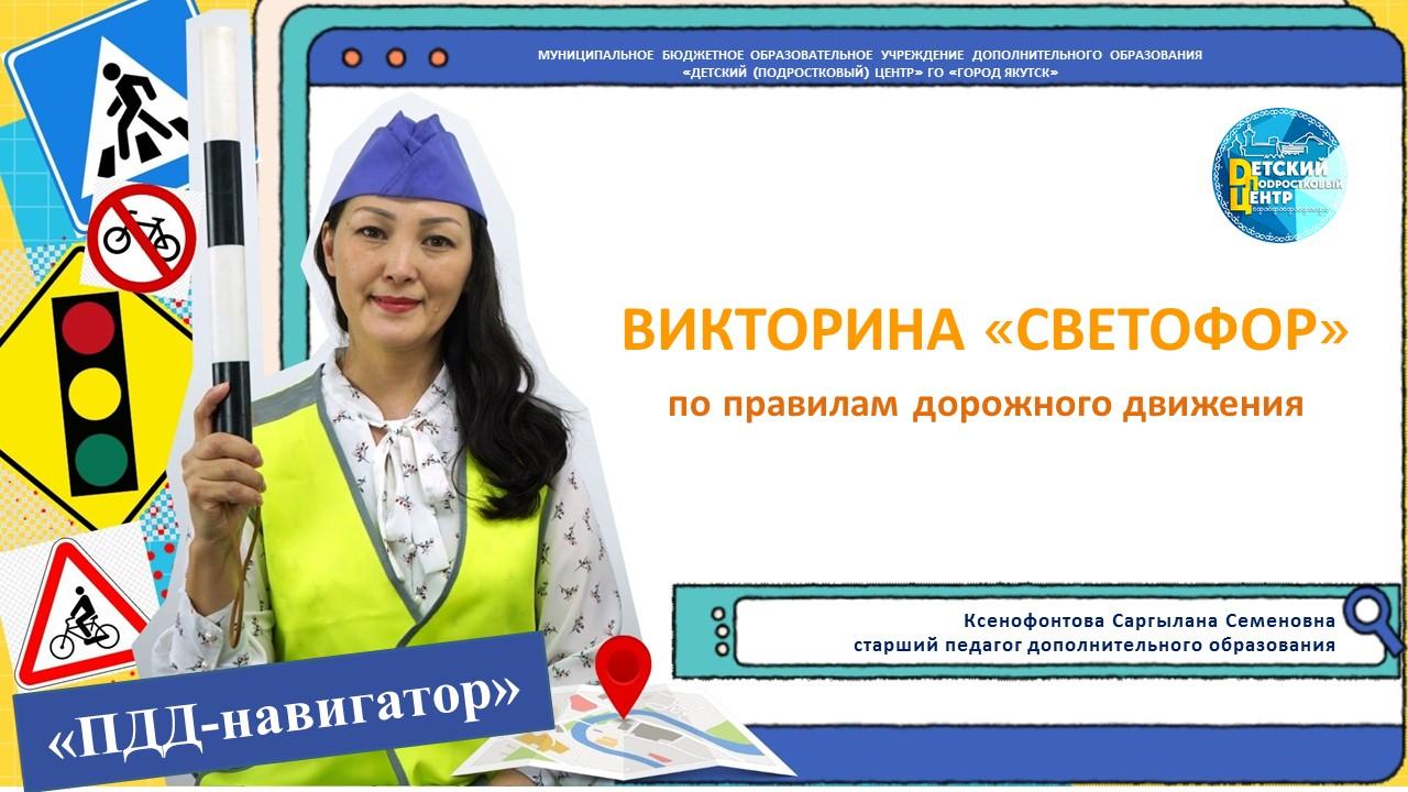 В Детском (подростковом) Центре состоялась викторина «Светофор»