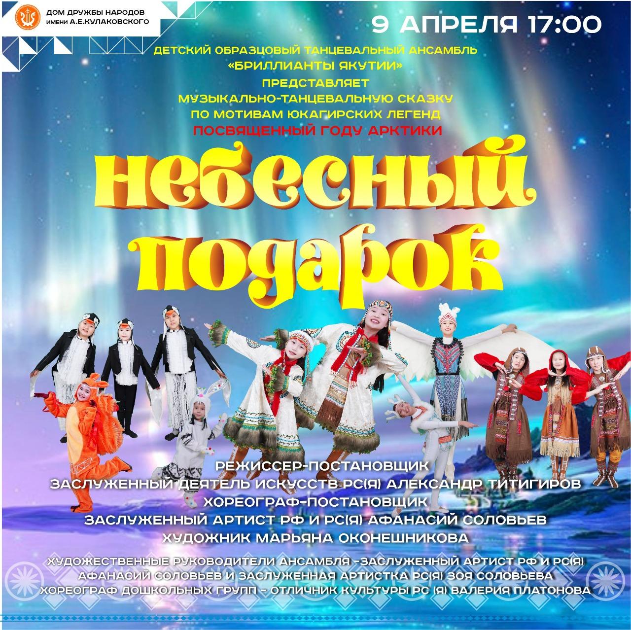 Ансамбль «Бриллианты Якутии» приглашает