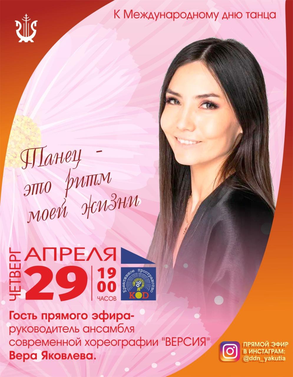 29 апреля не пропустите прямой эфир @ddn_yakutia