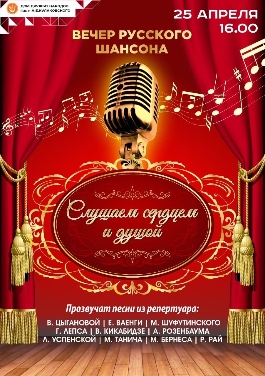 Вечер русского шансона