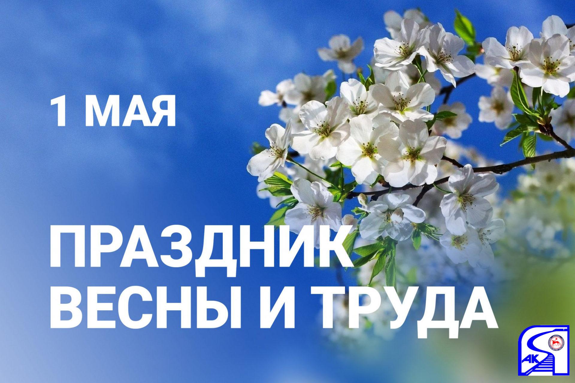 Акционерная компания «Железные дороги Якутии» поздравляет с 1 мая