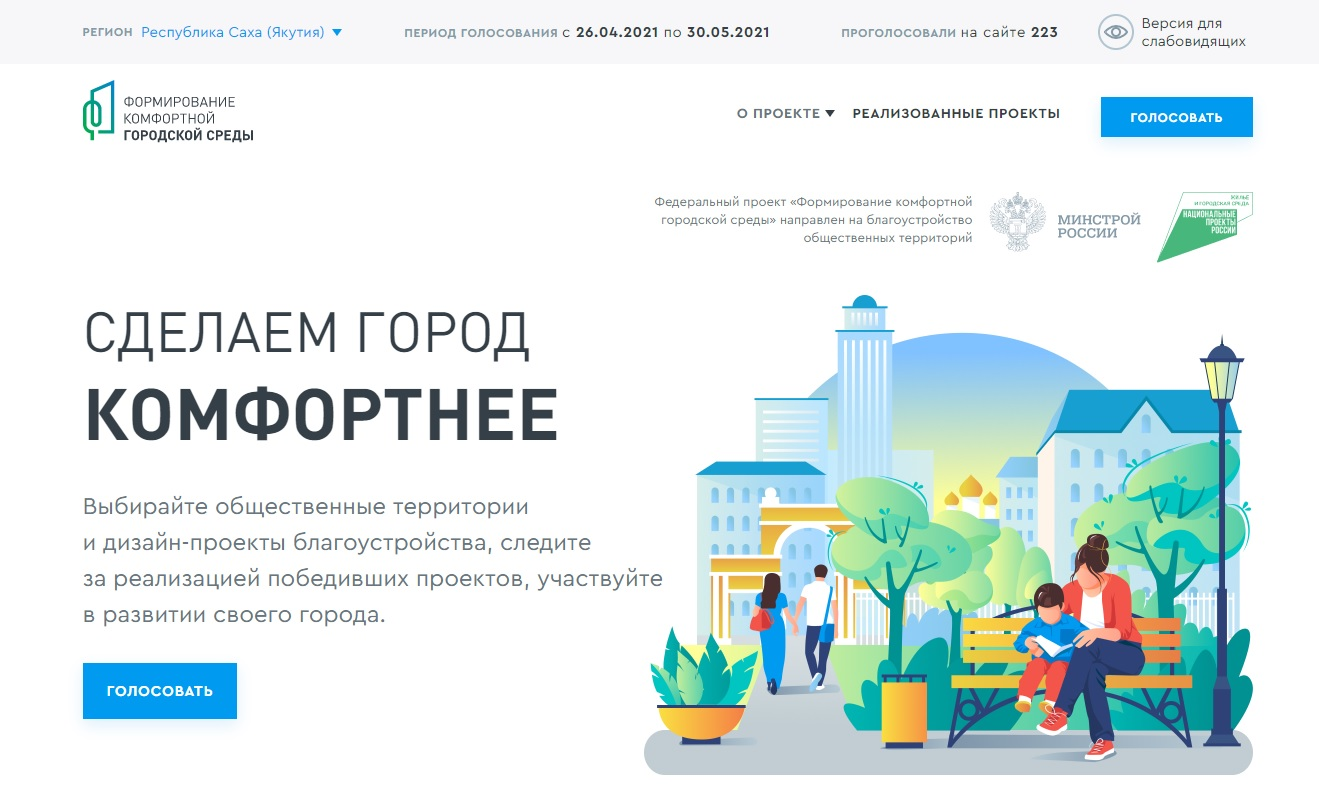 Сегодня стартовало Всероссийское рейтинговое голосование по отбору общественных территорий