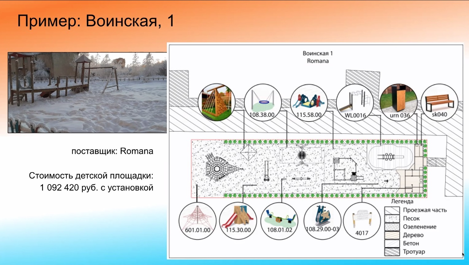 «Sinet Group» подарит городу Якутску детские площадки