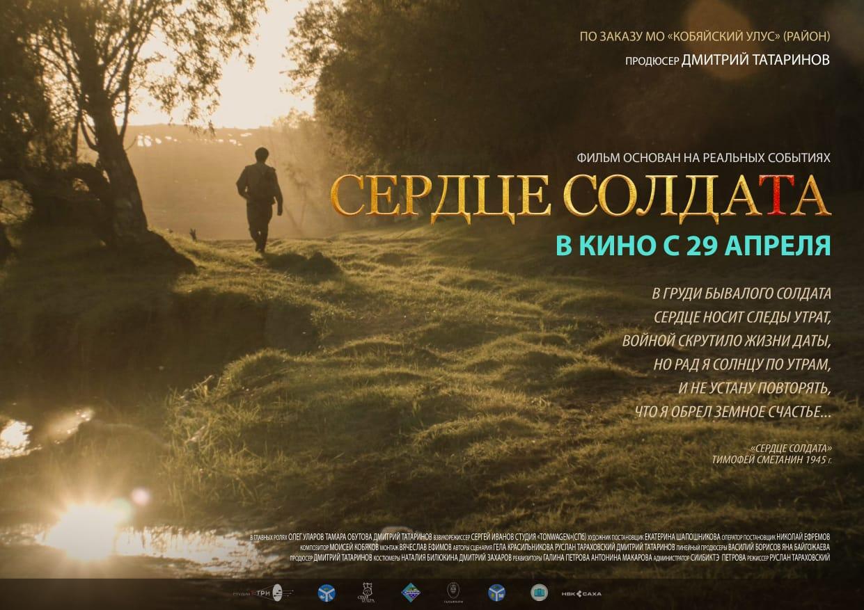 Художественный фильм «Сердце солдата»