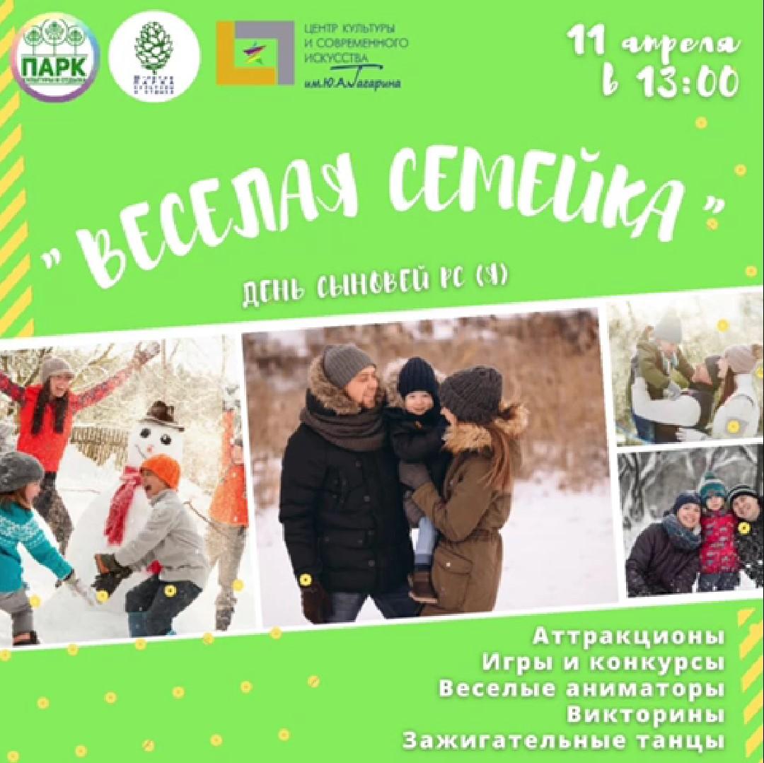 Центральном парке культуры и отдыха г. Якутска будет проведена игровая программа «Веселая семейка»