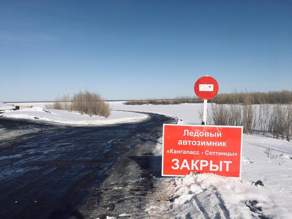 Закрываются ледовые автозимники через реку Лену