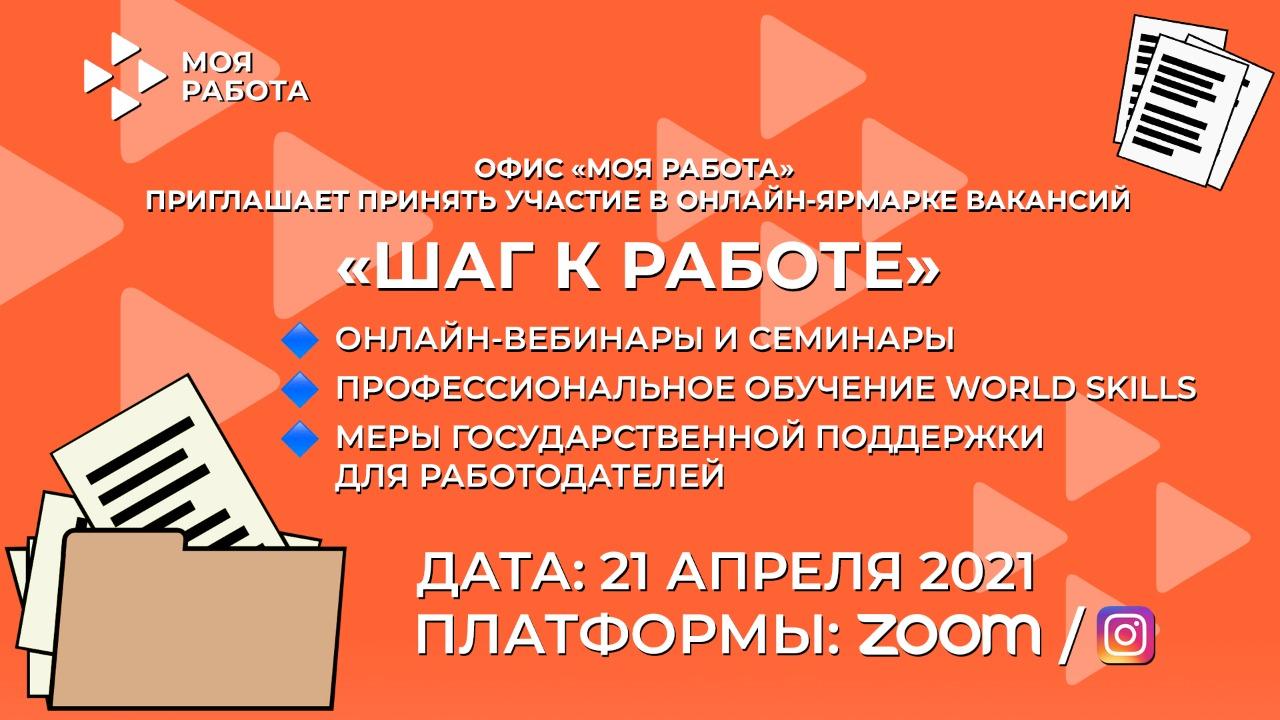 Офис «Моя работа» приглашает на мероприятие «Шаг к работе» — юбилейной городской онлайн — ярмарке