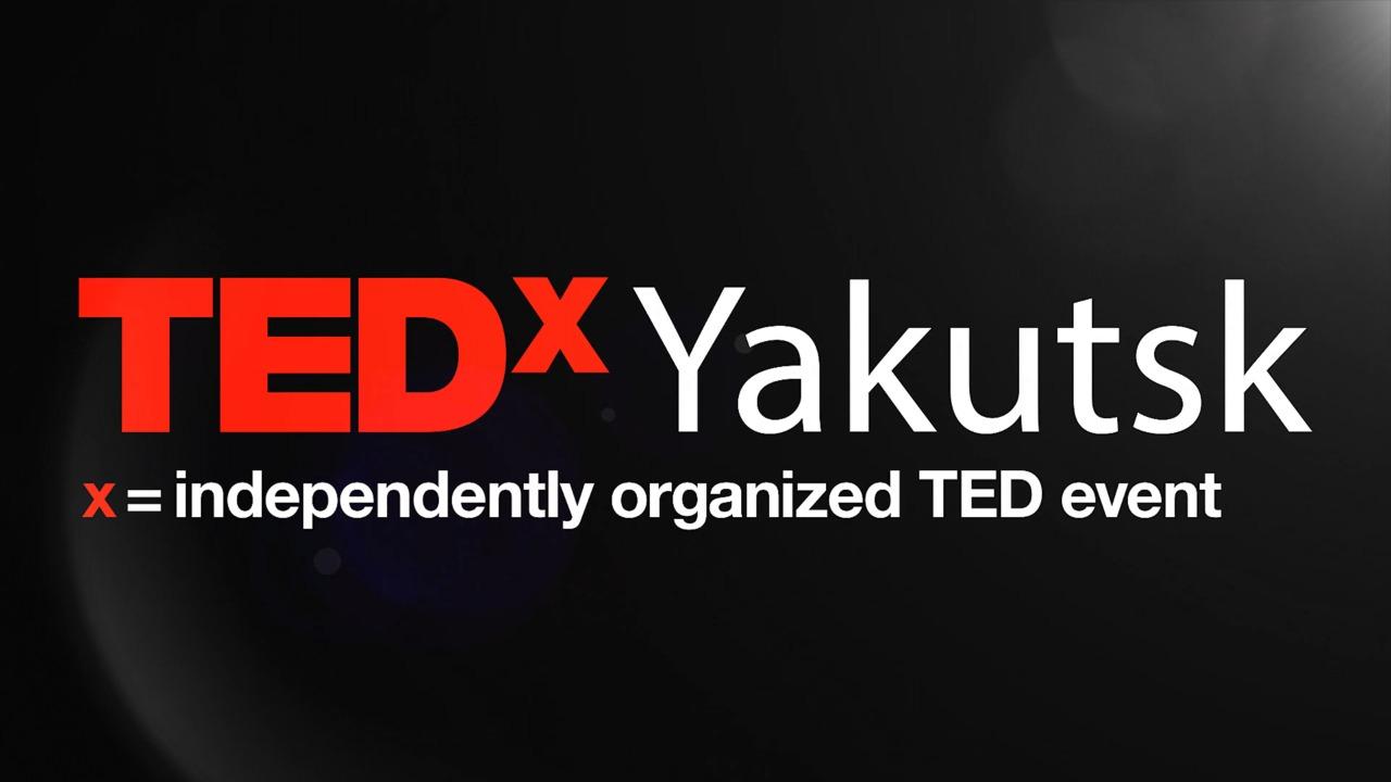 В Якутске состоится научная конференция в формате TEDx
