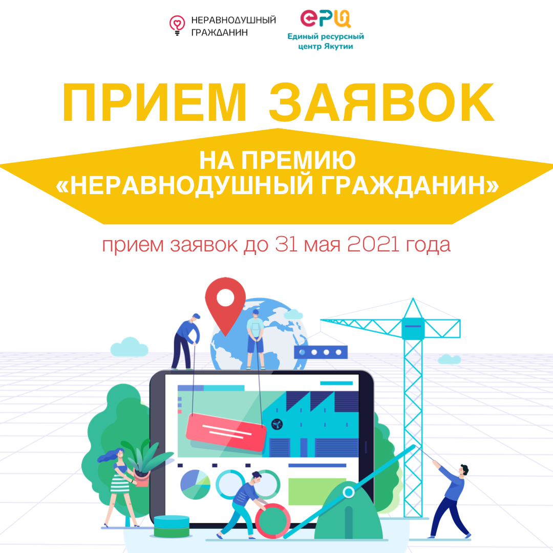 В Якутии проводится общественная премия «Неравнодушный гражданин»