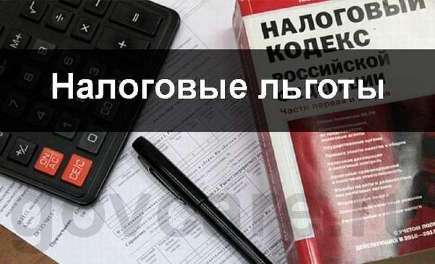 Льготы по имущественным налогам. Не забудьте подать заявление