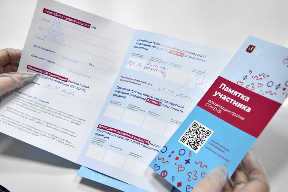 Минздрав России: какие документы нужны для вакцинации